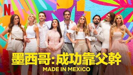 墨西哥:成功靠父幹